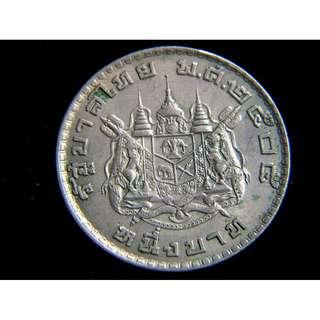 1959年泰國(Kingdom of Thailand)皇家國徽及泰皇拉瑪九世像1銖鎳幣