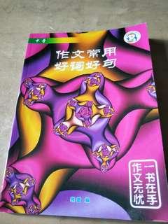 Chinese Writing -- 作文常用好词好句