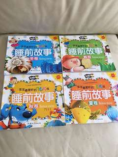 Chinese Storybooks - Bedtime stories