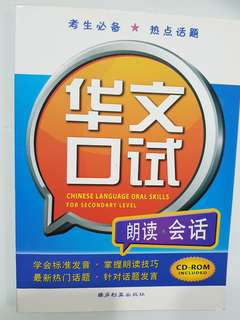 Chinese Oral Skills for Secondary Level