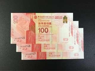 (連號:HK468745-7)2017年 中國銀行(香港)百年華誕 紀念鈔 BOC100 - 中銀 紀念鈔