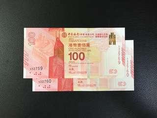 (連號:532759-60)2017年 中國銀行(香港)百年華誕 紀念鈔 BOC100 - 中銀 紀念鈔