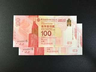 (連號:HY028415-6)2017年 中國銀行(香港)百年華誕 紀念鈔 BOC100 - 中銀 紀念鈔
