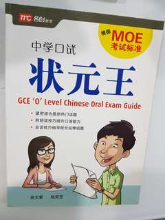 Chinese Oral GCE O level Exam Guide
