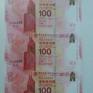2017中銀紀念鈔,三連張
