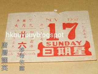 1957年座枱日曆紙1957 desktop calendar paper