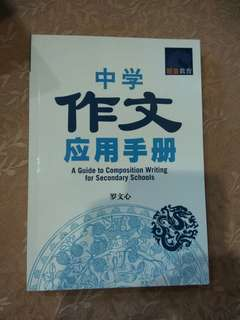 Chinese Composition Guidebook