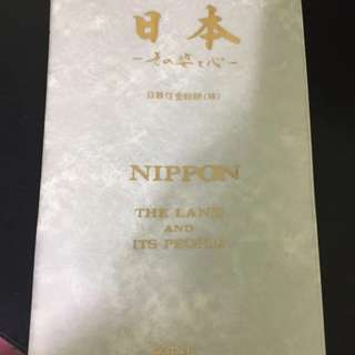 Nippon : The Land and Its People (English and Japanese Edition)