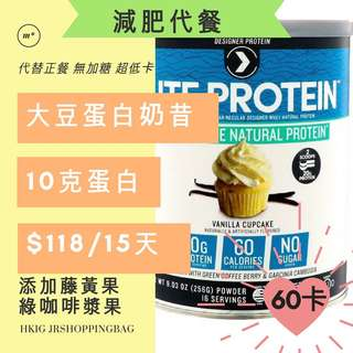 118$/510克 15天份量 減肥代餐  designer protein 美國🇺🇸減甜大豆蛋白奶昔代餐 只有60卡