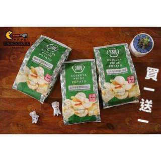 🚚 (買一送一)日本湖池屋芥末洋芋片