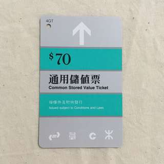 $70 通用儲值票 地鐵車票