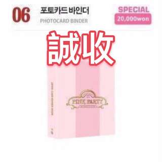 收 apink pink party卡簿卡冊