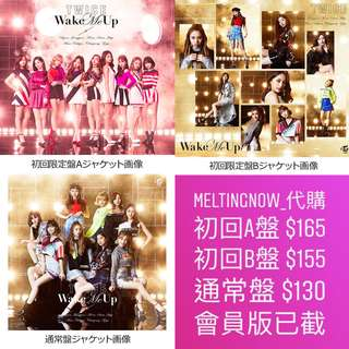 第二團 TWICE日單《Wake Me Up》