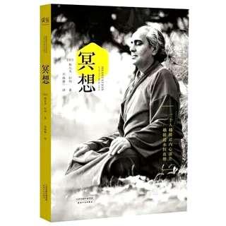 冥想 ( 20世紀最具影響力瑜伽大師斯瓦米·拉瑪 )