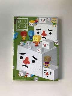 Tofu Oyako – Tofu Cubes Land A5 Notebook | Cute Kids Children Stationery Japan Japanese To-fu Oyako Devil Robots Robot Character Sketchbook Note Book Merchandise