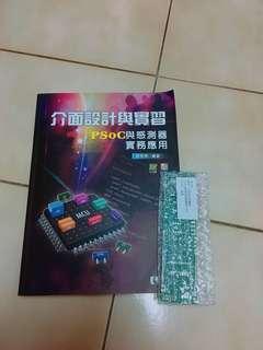 🚚 介面設計與實習 PSoC與感測器實務應用