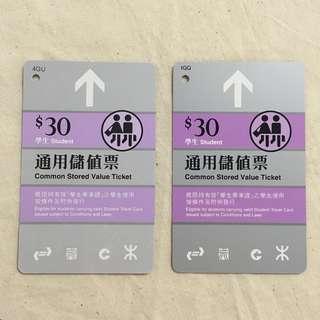 $30 通用儲值票 地鐵車票