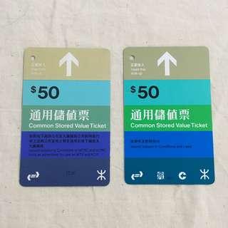 $50 通用儲值票 地鐵車票