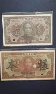 民國中央銀行樣票,不保真