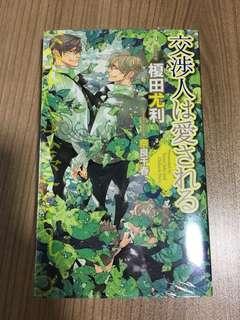 BL Yaoi Light Novel Koushounin wa Aisareru, Koushounin Series Volume 6 by Eda Yuuri