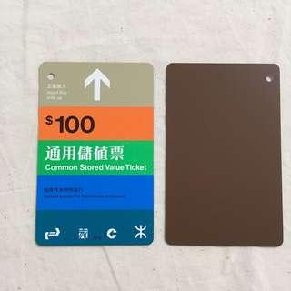 $100通用儲值票 地鐵車票