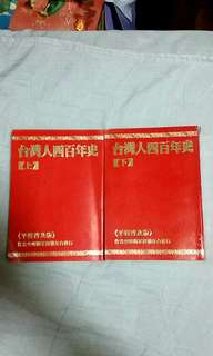 Taiwan History (2 books)