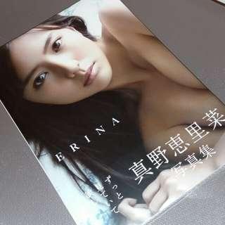 真野惠理菜Erina 最新寫真集(全新)