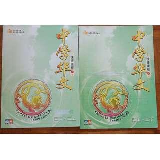O Level CL Textbooks 中学华文 二上 和 二下