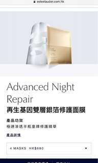 Estée Lauder Advanced Night Repair Mask 再生基因雙層銀箔修護面膜  #鋼鐵人面膜