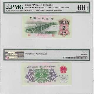 兩連號PMG66EPQ 1962年人民幣貳角