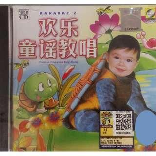 Children Education Sing Along Huan Le Tong Yao Jiao Chang 欢乐童谣教唱 Karaoke 2 VCD