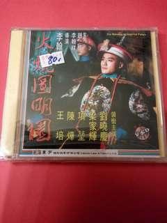 火燒圓明園~VCD
