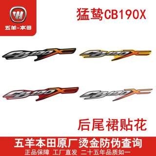 Honda Wuyang Original authentic CB190X tourism rear coverset fairings tail sticker special edition