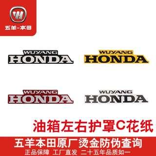 Honda CB190X Fuel tank black red white yellow coverset cover set fairings fairing tourism plain edition sticker