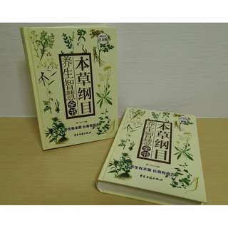 #New# Chinese TCM Full Reference Texts 《本草纲目》X 2 copies available