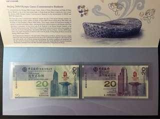 (攜手BJ/BJ565288)2008年 第29屆奧林匹克運動會 北京奧運會紀念鈔 - 香港奧運 紀念鈔