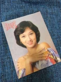 衝擊 雜誌 1980年出版