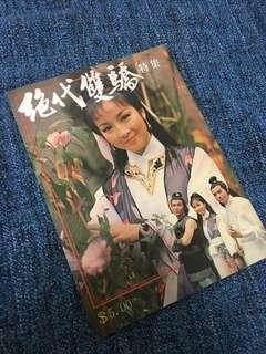 絕代雙驕 特集 1979年出版