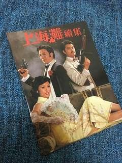 上海灘 1980年出版