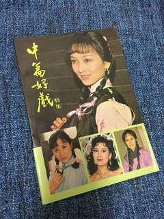 中篇好戲 1980年出版