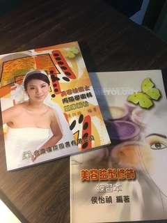 美容丙級證照用書(送臉型修飾練習本)