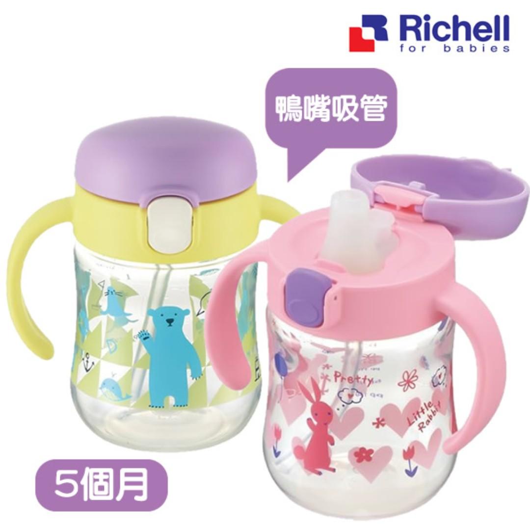 Blove 日本 Richell杯 雙耳飲管杯 幼兒訓練杯 BB飲水杯嬰兒學習杯 TLI鴨嘴吸管杯 200ml #RHTL1