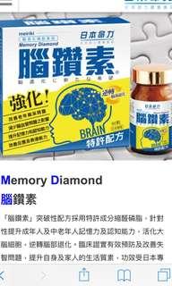 日本命力 腦鑽素 Memory Diamond