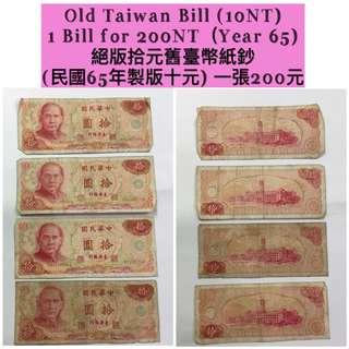 🚚 中華民國65年製版十元 Old Taiwan 10NT bill
