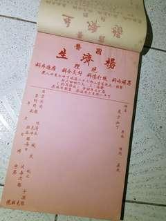 80年代舊單簿 老香港懷舊物品