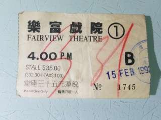 樂富戲院  老香港懷舊物品