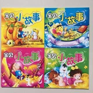 Preloved Chinese Storybooks