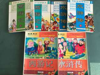 Chinese classical/legend books