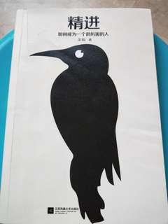 Chinese Book -- 成功励志