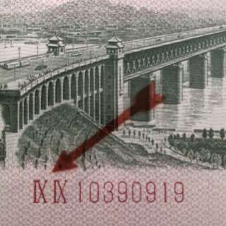 1962CHN RePlacement note